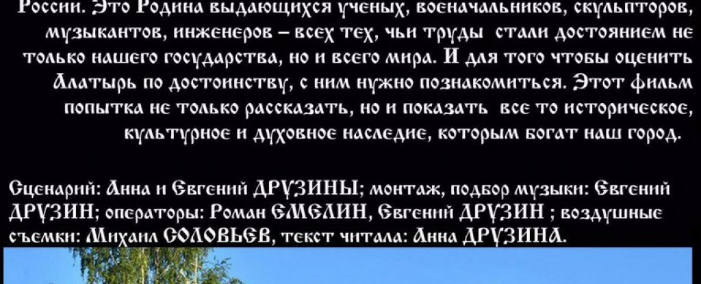 Родник по имени Алатырь,  - Фото с квадрокоптера