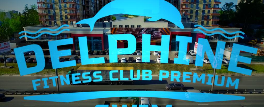 Фитнес клуб Дельфин,  -  с квадрокоптера
