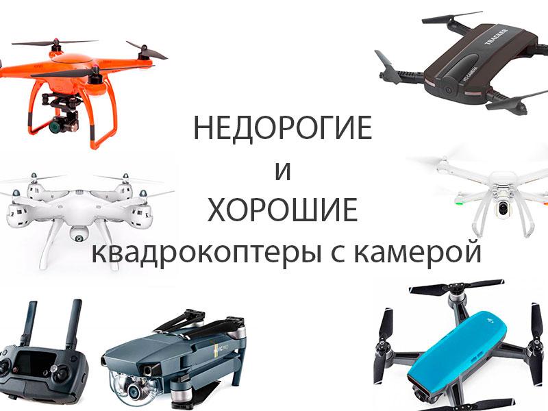 Квадрокоптер UdiRC U816A купить - обзор, отзывы, характеристики, цена, инструкция
