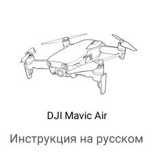 Инструкция на русском для квадрокоптера DJI Mavic Air