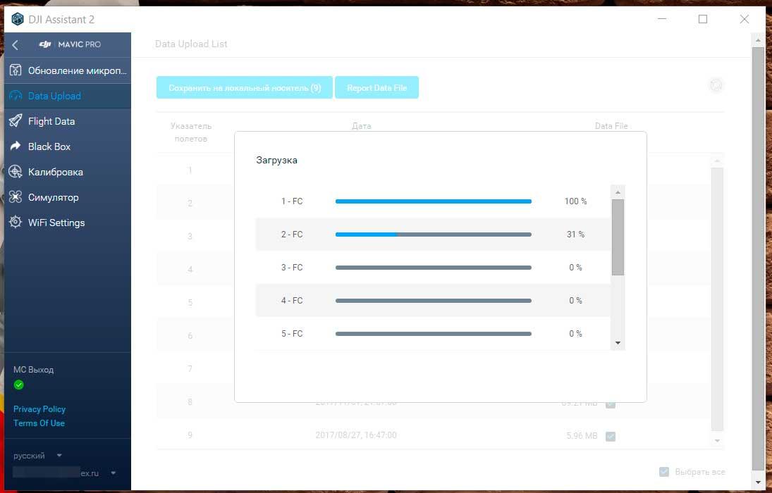 Импорт данных из разделе Data Upload
